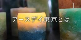アースデイ東京とは