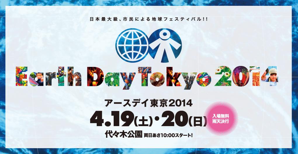 http://www.earthday-tokyo.org/2014/img/edt14_header_ver02.jpg