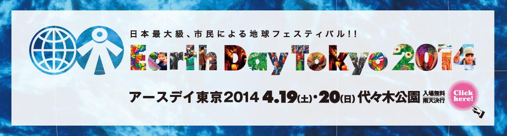 アースデイ東京2014 特設サイト