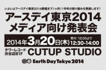 3.20(木) アースデイ東京2014メディア向け発表会
