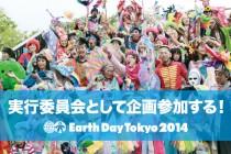 アースデイ東京2014 実行委員(企画参加)の募集!