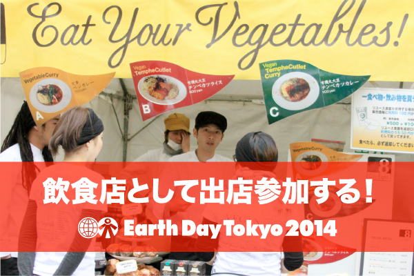 アースデイ東京2014「アースデイキッチン」の飲食出店者を募集!