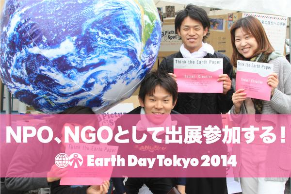 アースデイ東京2014 NGO・NPO出展者を募集!