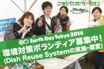 環境対策(Dish Reuse Systemの実施・運営)ボランティア募集中!