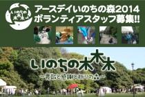 『アースデイいのちの森2014』ボランティアスタッフ募集!