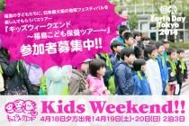『キッズウィークエンド 〜福島こども保養ツアー〜』 参加者募集中!