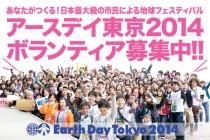 アースデイ東京2014 ボランティア、4月6日(日)まで募集中!