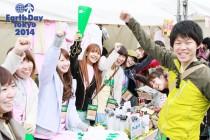 アースデイ東京2014 ボランティア募集中!
