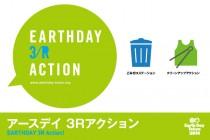 アースデイ東京2014・3Rアクション
