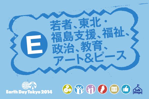 【E】 若者、東北・福島支援、福祉、政治、教育、アート&ピース ゾーンの出店者リスト&レイアウト
