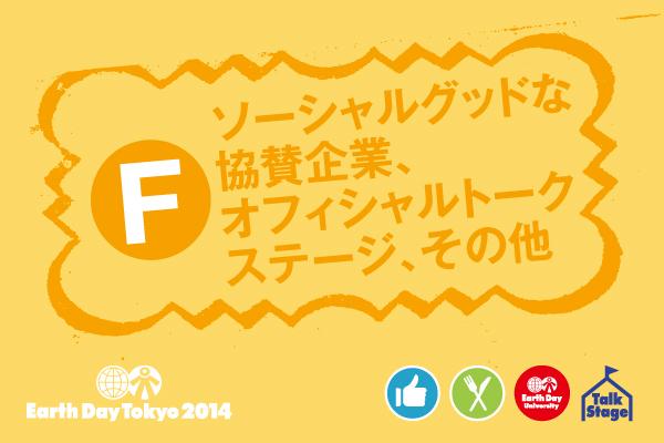 【F】ソーシャルグッドな 協賛企業、 オフィシャルトーク ステージ、その他の出店者リスト&レイアウト