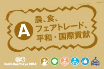 【A】 農、食、フェアトレード、平和・国際貢献ゾーンの出店者リスト
