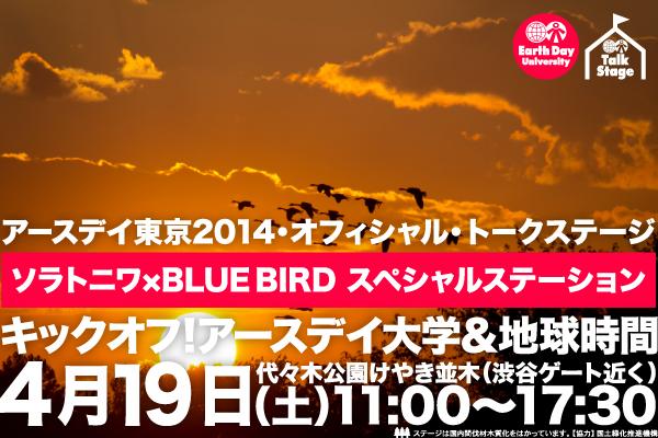 4.19(土) のアースデイ東京2014オフィシャル・トークステージ
