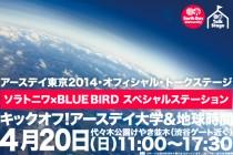 4.20(日) のアースデイ東京2014オフィシャル・トークステージ