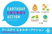 アースデイ東京2014・エネルギーアクション