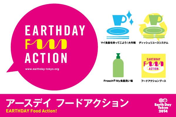 アースデイ東京2014・フードアクション