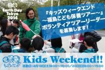 『キッズウィークエンド 〜福島こども保養ツアー〜』ツアーリーダーを募集しています!