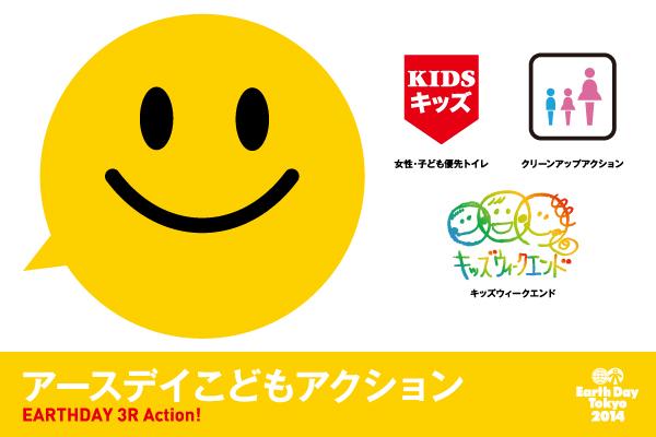アースデイ東京2014・こどもアクション