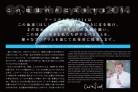 アースデイ東京2014へのメッセージ