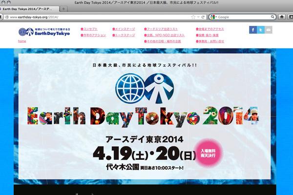 『アースデイ東京2014』のWEBサイトです。