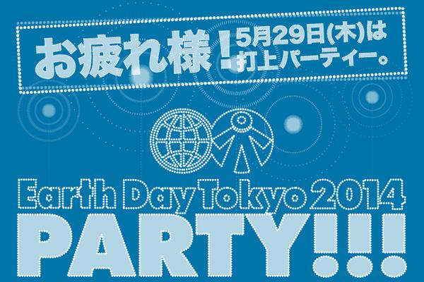 5月29日(木)『アースデイ東京2014お疲れ様!』打ち上げパーティー