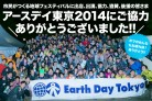 アースデイ東京2014にご協力ありがとうございました!