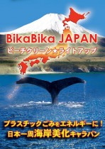 ビカビカ・ジャパン ≪ビーチクリーン★ライトアップ≫ 日本一周、海岸美化発電キャラバン