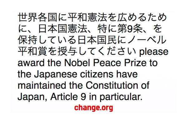 世界中の子どもたちを守るため、『戦争しない』憲法9条を世界へ