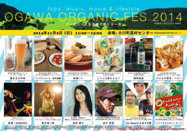 Ogawa Organic Fes 2014 (小川町オーガニックフェス)