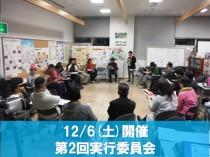 アースデイ東京2015 第2回実行委員会