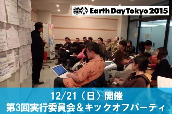 アースデイ東京2015第3回実行委員会&キックオフパーティー