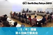 1.8(木)『第4回実行委員会』 参加受付中!