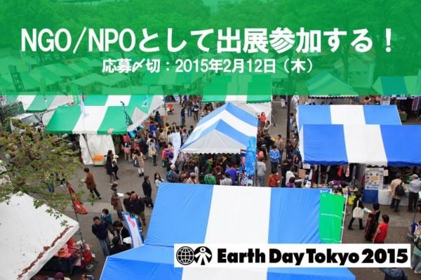 NGO/NPO出展者を募集します
