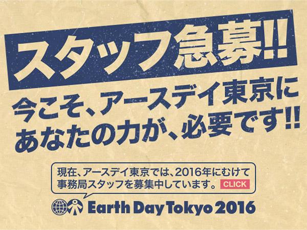 アースデイ東京2016事務局スタッフ急募!