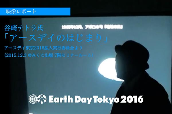 「アースデイのはじまり」谷崎テトラ