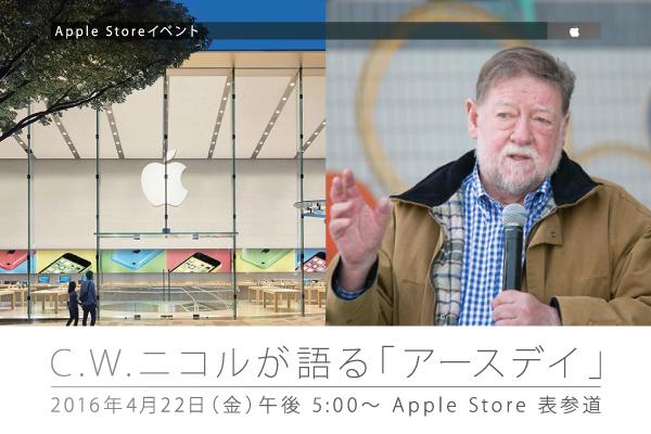 Apple Storeイベント :C. W. ニコルが語る「アースデイ」