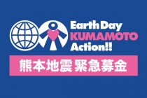 Earth Day KUMAMOTO Action!! 熊本地震支援・募金活動