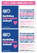 Earth Day KUMAMOTO Action!! 募金箱ラベルイメージ