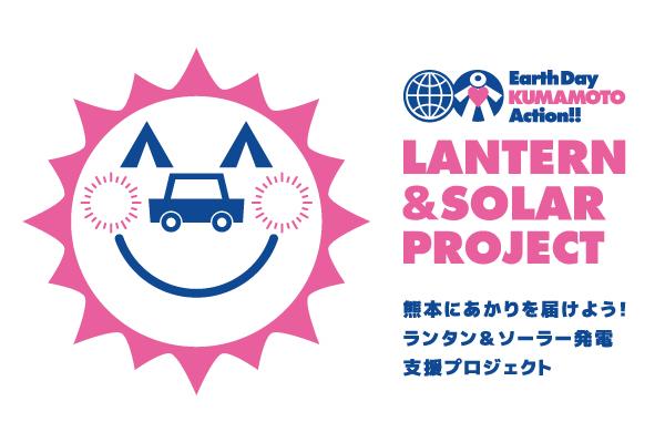 Earth Day KUMAMOTO Action!! ランタン&ソーラー発電支援プロジェクト