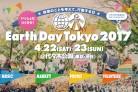 アースデイ東京2017開催します!