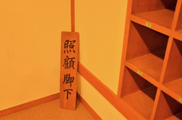 玄関に置かれた札。「足元を見て履物を揃える」と、「自分の足元(自己)を省みる」の2つの意味がとれる