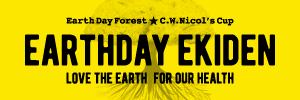 EarthDayEKIDEN banner 300X100 eng yellow
