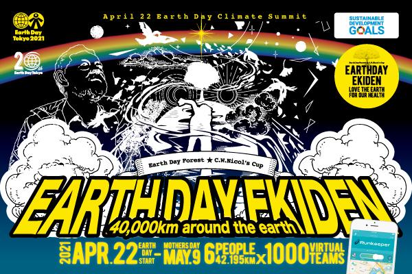 https://www.earthday-tokyo.org/wp_2020/wp-content/uploads/2021/03/EarthDayEkiden banner 600x400.jpg