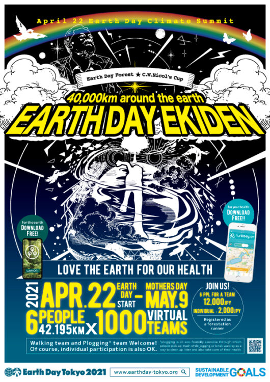 Earth Day Ekiden Poster A3