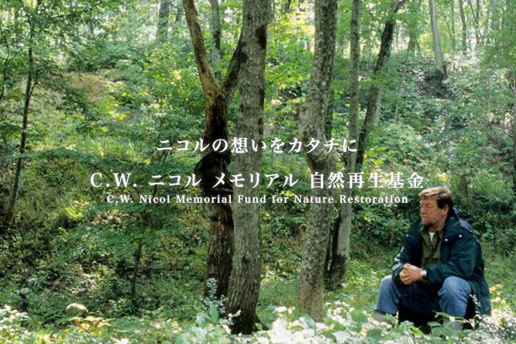 C.W.ニコル メモリアル 自然再生基金