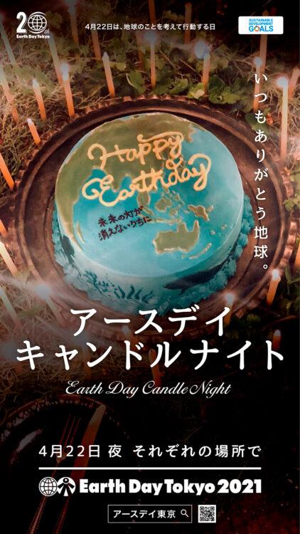 """4月22日はアースデイ。地球のことを考えて行動する夜。省エネアクション""""アースデイキャンドルナイト""""に参加しよう。"""