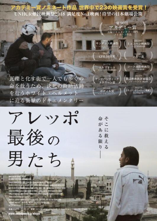 映画『アレッポ最後の男たち』チラシ表