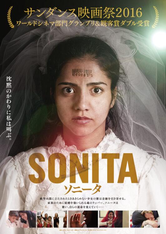 SONITA ソニータ