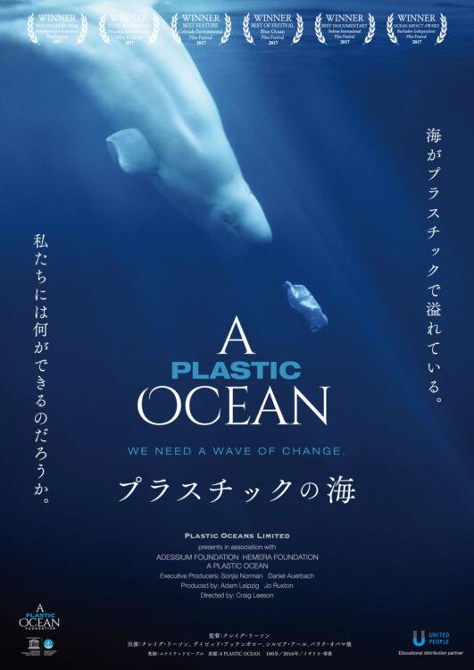 映画「プラスチックの海」