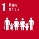 SDGs目標.01 貧困をなくそう